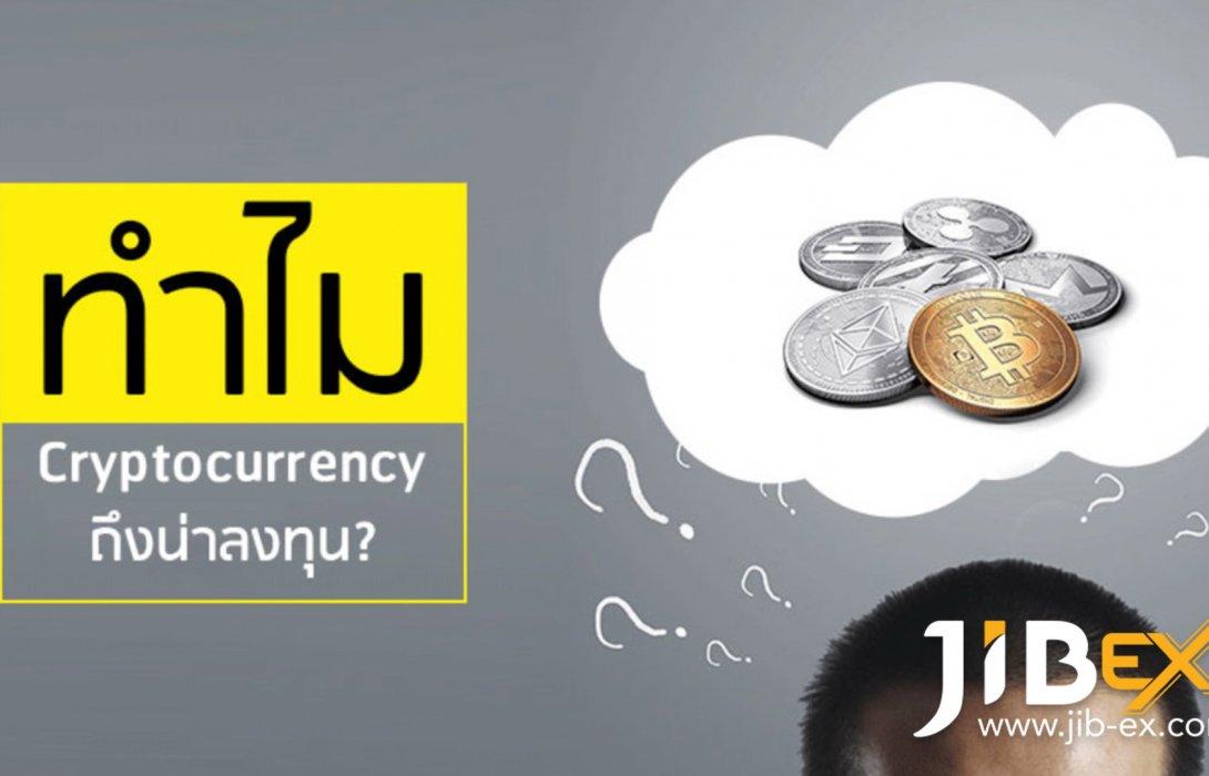 ทำไม Cryptocurrency ถึงน่าลงทุน