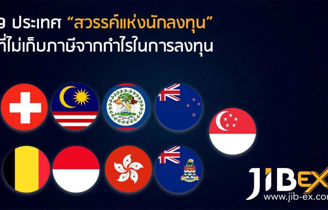 9 ประเทศ สวรรค์สำหรับนักลงทุนที่ไม่เก็บภาษีจากกำไรในการลงทุน