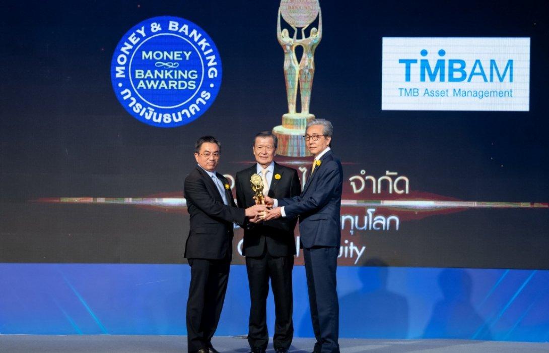 TMBAM คว้ารางวัลกองทุนยอดเยี่ยมแห่งปี2018ในงาน Money & Banking Awards 2018