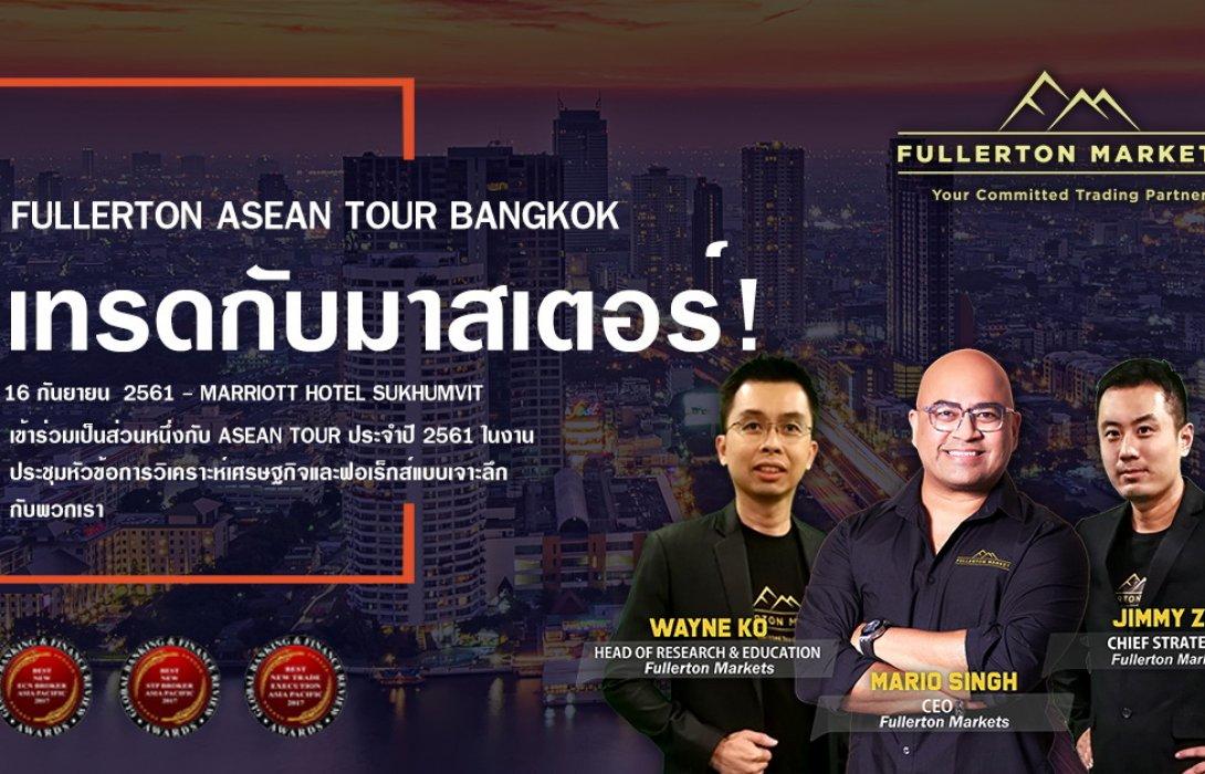นักวิเคราะห์การเงินระดับโลกเตรียมร่วมเวทีสัมมนาที่ประเทศไทย