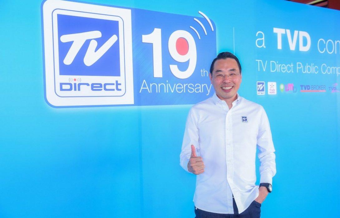 TVD โชว์ความสำเร็จแคมเปญ 19 ปีดันยอดขายพุ่ง รุกเพิ่มสาขา TV Direct Showcase