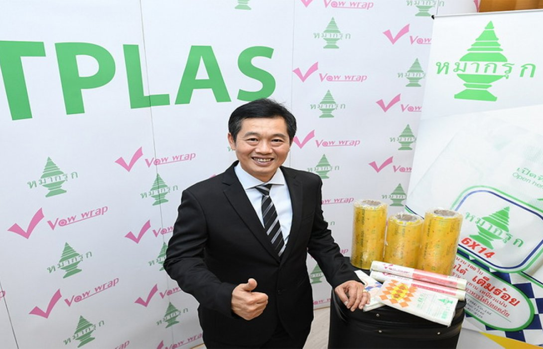 TPLAS ส่งซิกครึ่งปีหลัง'ถุงพลาสติก'สดใส