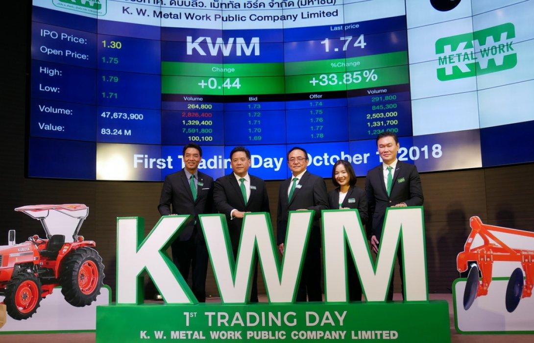 KWM เทรดวันแรกเหนือจอง 19.23%
