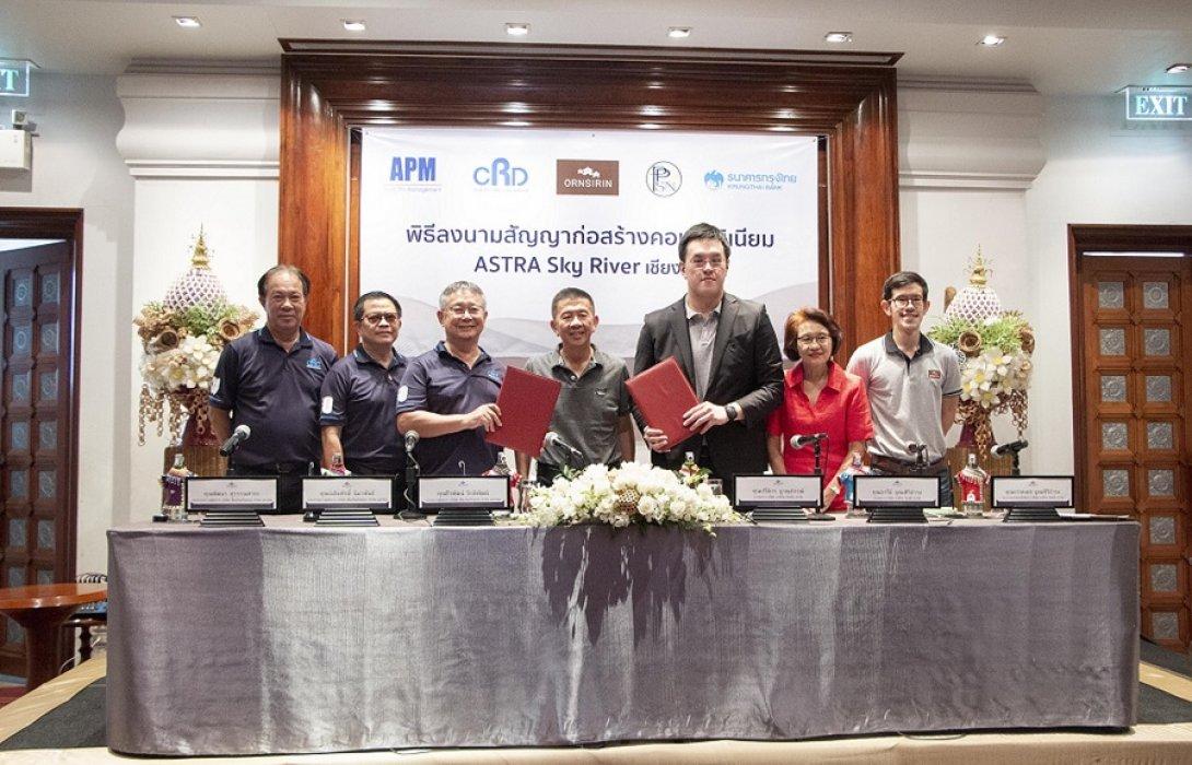 อรสิริน จับมือ CRD ผุดคอนโดหรูฯ-พร้อมตั้งAPM เป็นที่ปรึกษาเข้าตลาดฯ