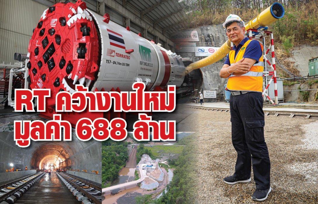RT คว้างานใหม่ มูลค่า 688 ล้าน ตั้งเป้ารายได้ปี 64 โต 20%