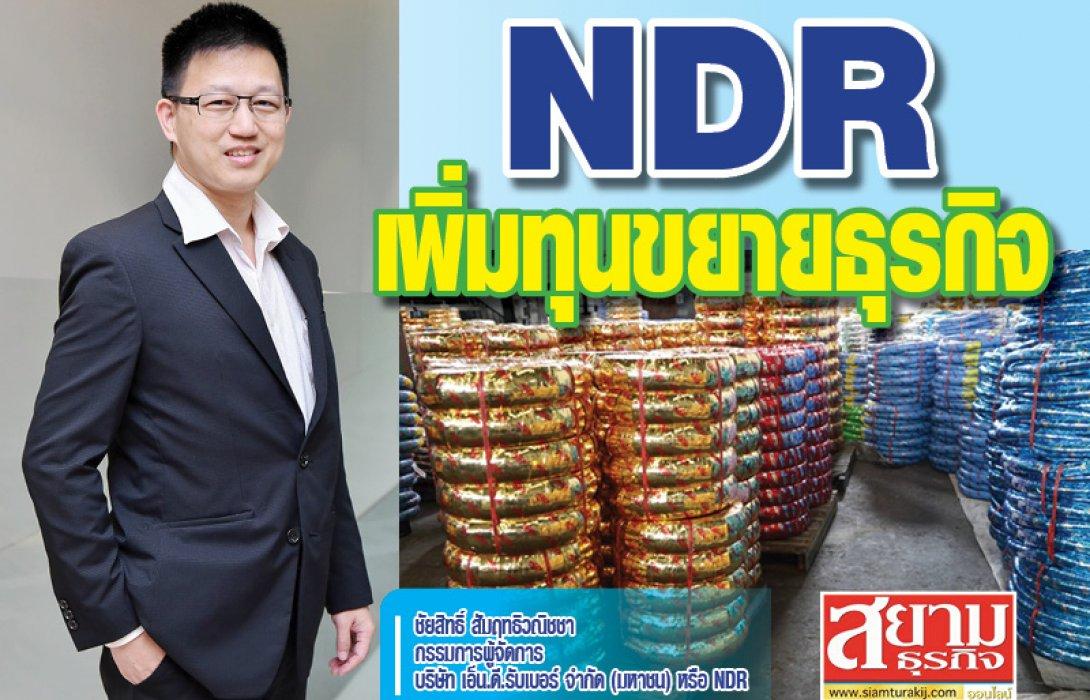 NDR ไฟเขียวเพิ่มทุน 31.5 ล้านหุ้น รองรับแผนขยายธุรกิจ