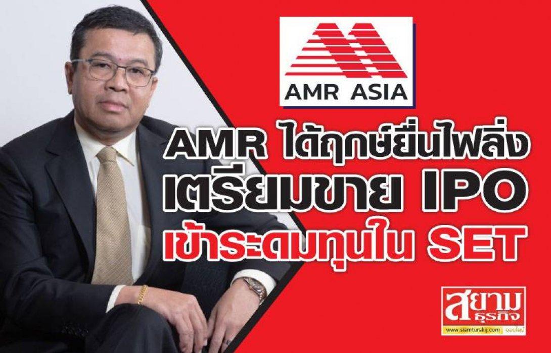 AMR ได้ฤกษ์ยื่นไฟลิ่ง เตรียมขาย IPO เข้าระดมทุนใน SET