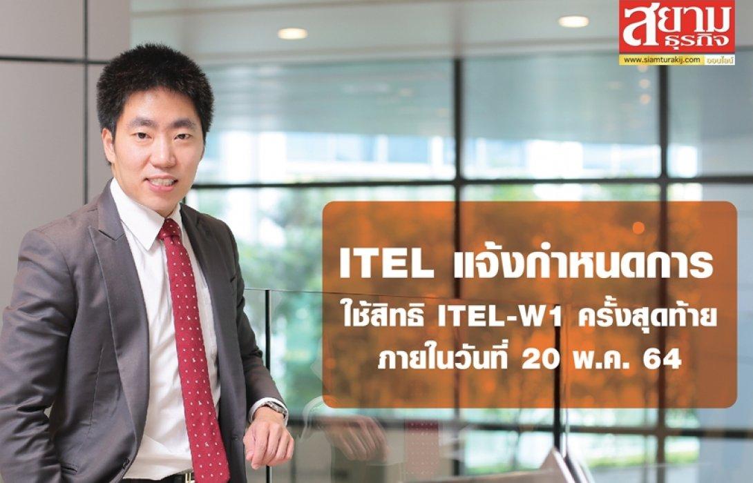 ITEL แจ้งกำหนดการใช้สิทธิ ITEL-W1ครั้งสุดท้าย ภายในวันที่ 20 พ.ค. 64
