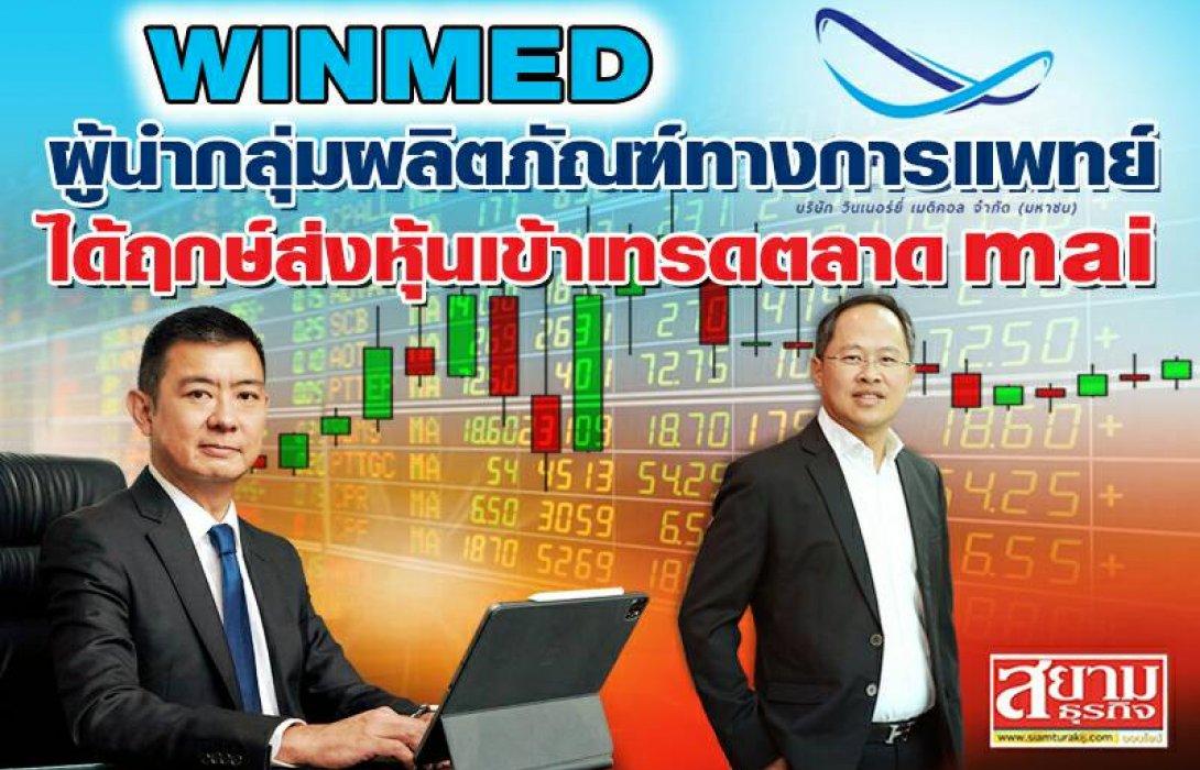 WINMED ผู้นำกลุ่มผลิตภัณฑ์ทางการแพทย์ ได้ฤกษ์ส่งหุ้นเข้าเทรดตลาด mai