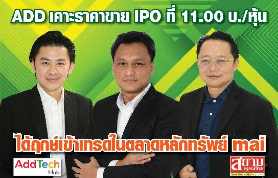 ADD เคาะราคาขาย IPO ที่ 11.00 บ./หุ้น ได้ฤกษ์เข้าเทรดในตลาดหลักทรัพย์ mai