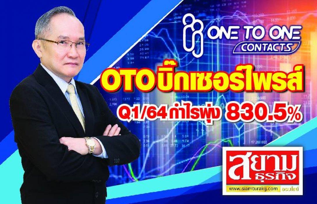 OTO โชว์ Q1/64 กำไรพุ่ง 830.5%
