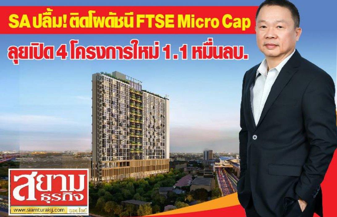 SA ปลื้ม! ติดโผดัชนี FTSE Micro Cap ลุยเปิด 4 โครงการใหม่ 1.1 หมื่นลบ.ดันผลงาน New High