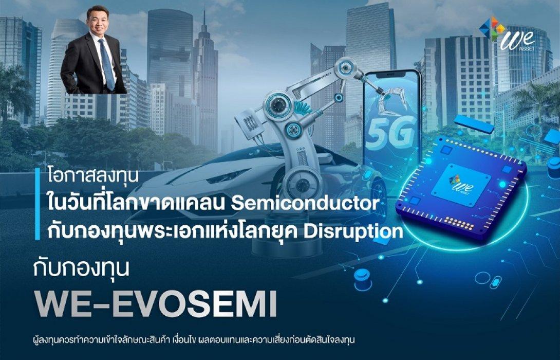บลจ.วี เปิดขาย 'WE-EVOSEMI'17-23มิ.ย.นี้/ รับดีมานด์ใช้ชิปในอนาคต