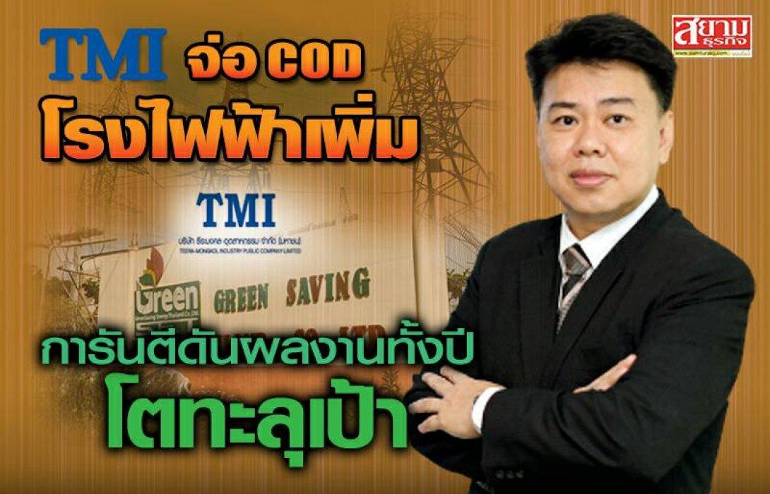 TMI จ่อ COD โรงไฟฟ้าเพิ่ม  การันตีดันผลงานทั้งปีโตทะลุเป้า
