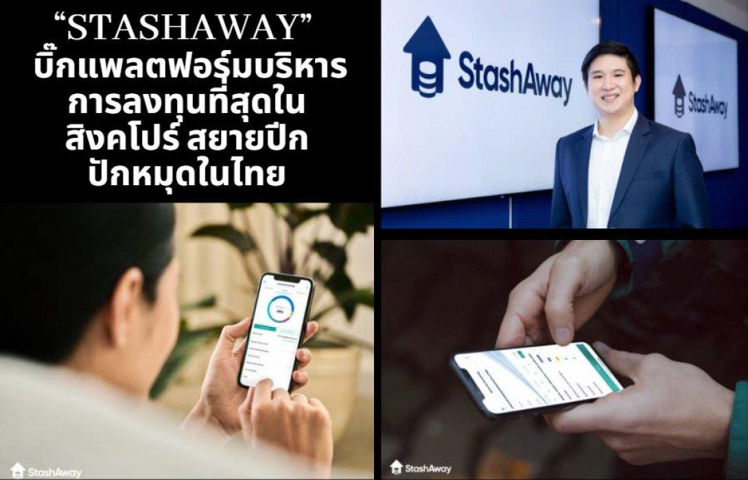 """""""StashAway""""  บิ๊กแพลตฟอร์มบริหารการลงทุนที่สุดในสิงคโปร์ สยายปีกปักหมุดในไทย"""