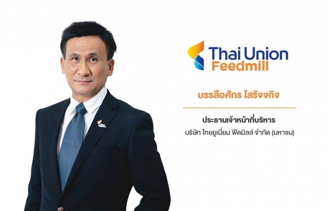 ก.ล.ต.ไฟเขียว TFM ขาย IPO 109.30 ล้านหุ้น