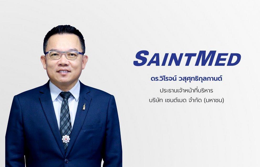 'SMD' รับใบสั่งซื้อครุภัณฑ์การแพทย์  130 ล้านบาท