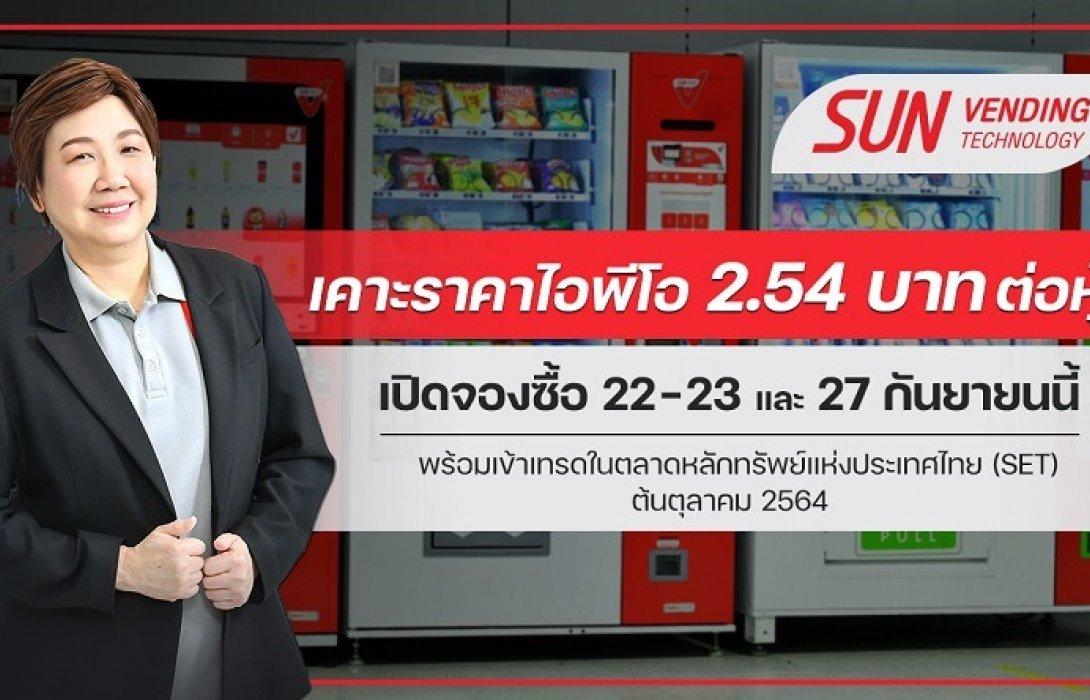 SVT เคาะราคาไอพีโอ 2.54 บ./หุ้น-เทรดต้นต.ค.นี้