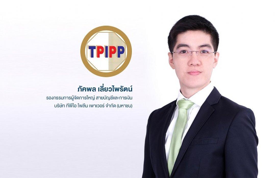 TPIPP ชูความสำเร็จคว้า 2 รางวัล