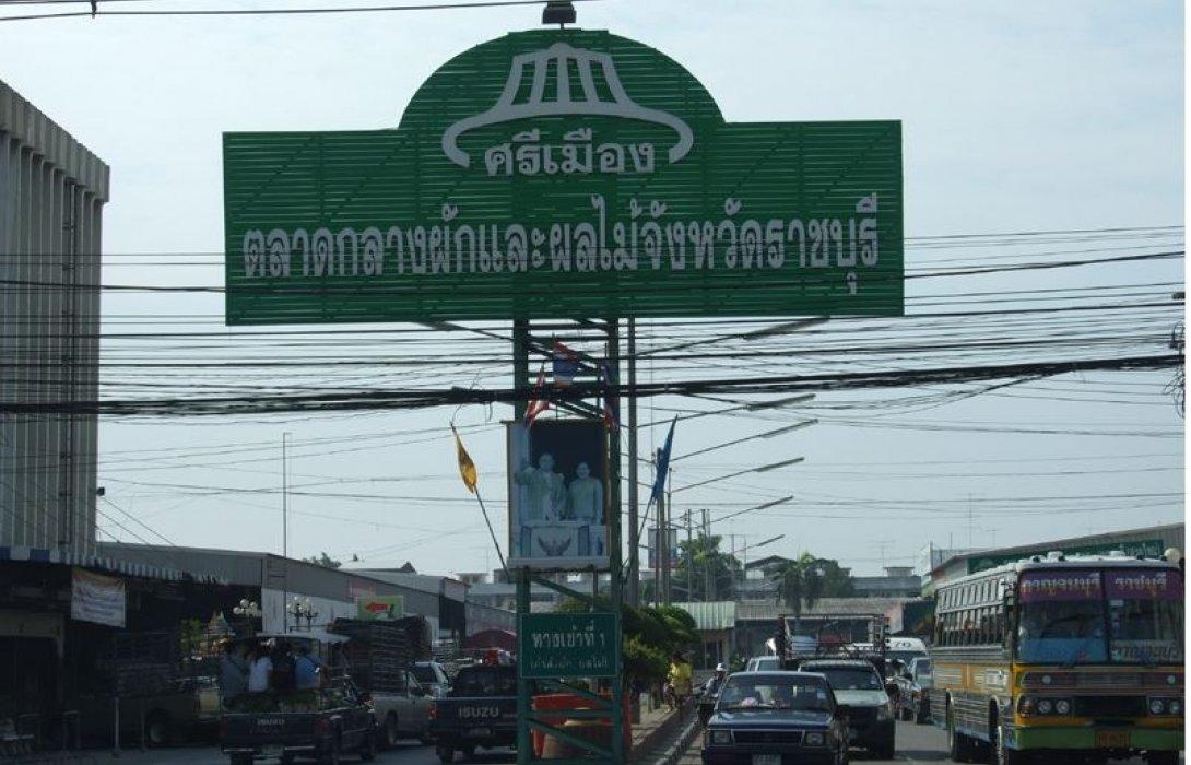 ตลาดกลางราชบุรี ชูสินค้าเกษตรปลอดสารพิษ