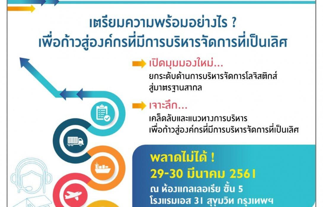 DITP รุกพัฒนาระบบโลจิสติกส์ไทย ดันโอกาสเติบโตในเวทีการค้าระหว่างประเทศ
