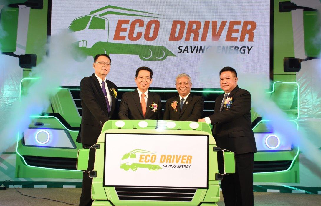 4 หน่วยงานผนึกกำลังพัฒนาคนขับรถบัสรถบรรทุกลดใช้พลังงานชาติ