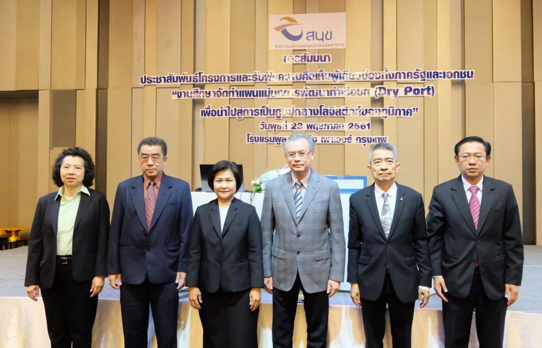 """สนข.จัดทำแผนแม่บท Dry Port ดันไทยเป็น """"ฮับ"""" ขนส่งภูมิภาค"""