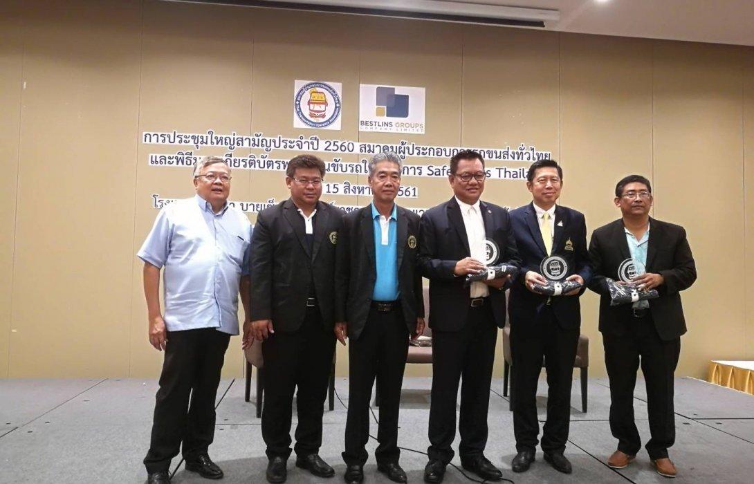 สปข.จัดงานประชุมใหญ่ SAFTY BUS THAILAND <br> มั่นใจรถโดยสารไทยปลอดภัย 100%