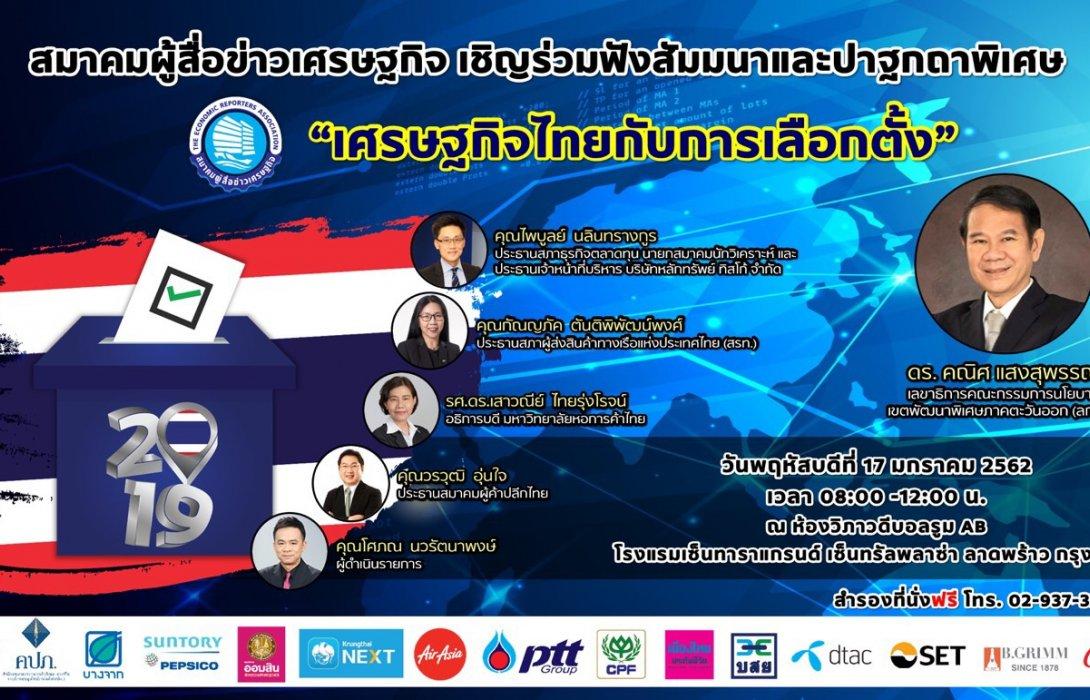 เศรษฐกิจไทยกับการเลือกตั้ง