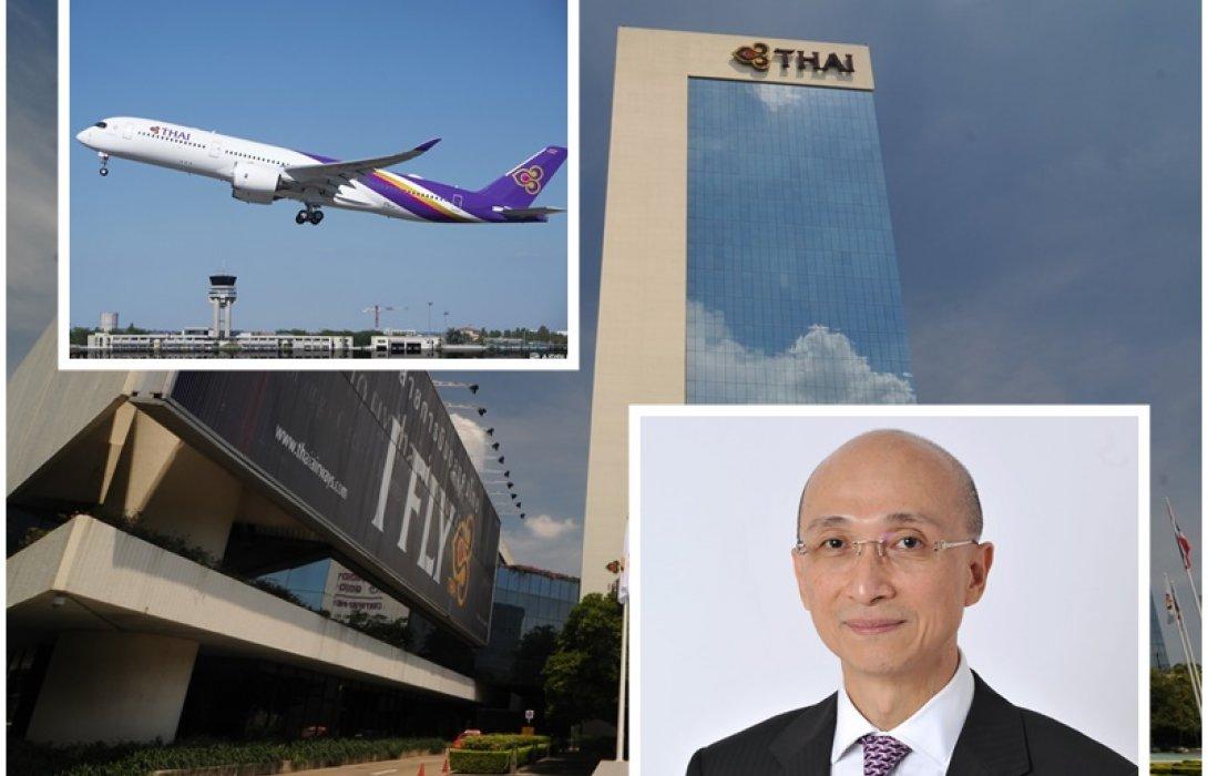 การบินไทยแต่งตั้ง