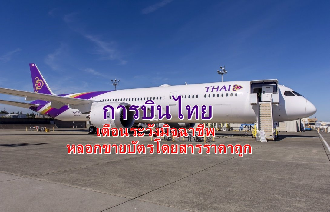 การบินไทย เตือนระวังมิจฉาชีพหลอกขายบัตรโดยสารราคาถูก