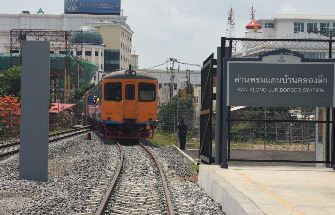 การรถไฟฯ ขยายปลายทางสถานีอรัญประเทศ-ด่านพรหมแดนบ้านคลองลึก