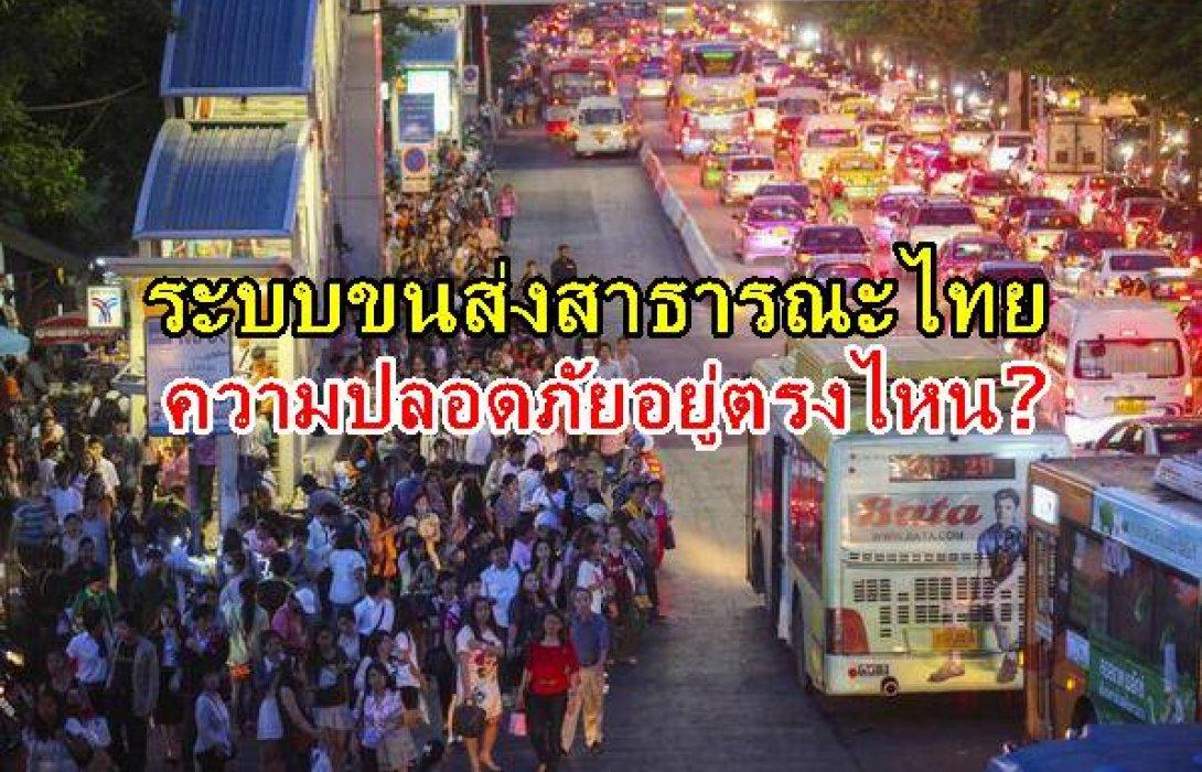 ระบบขนส่งสาธารณะไทย ความปลอดภัยอยู่ตรงไหน?