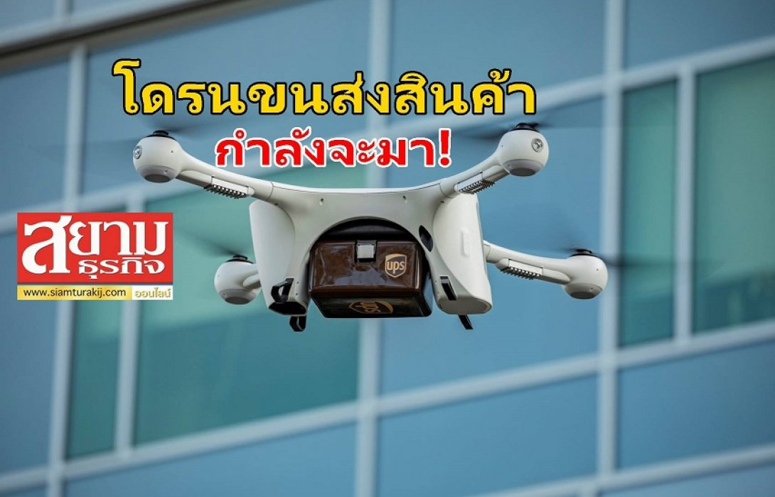 โดรนขนส่งสินค้ากำลังจะมา! 'ยูพีเอส' ยื่นขอใบอนุญาตองค์กรบริหารการบินสหรัฐฯ