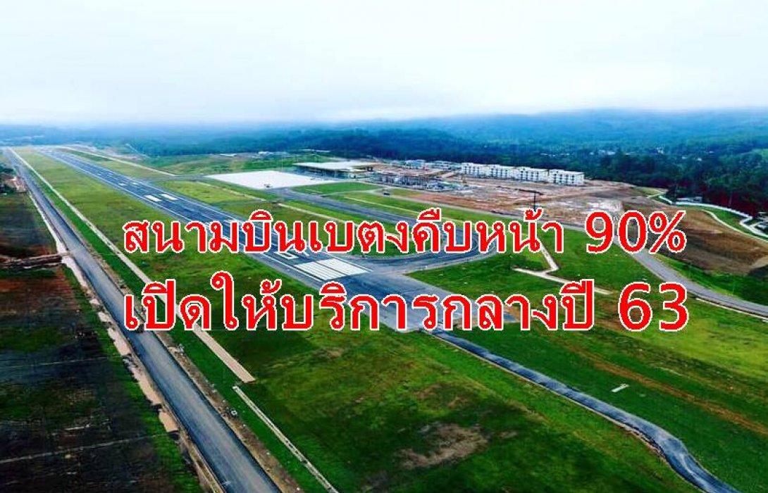 สนามบินเบตงคืบหน้า 90% คาดเปิดให้บริการกลางปี 63