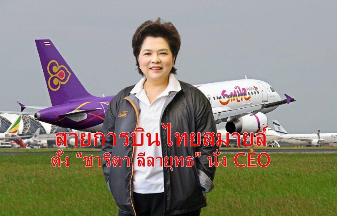 """สายการบินไทยสมายล์ ตั้ง """"ชาริตา ลีลายุทธ"""" นั่ง CEO"""