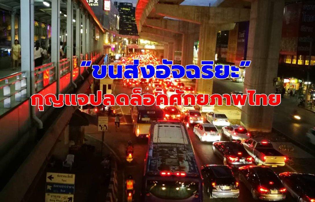 """""""ขนส่งอัจฉริยะ"""" กุญแจปลดล็อคศักยภาพไทย ก้าวไปสู่ """"ดิจิทัลไทยแลนด์"""""""