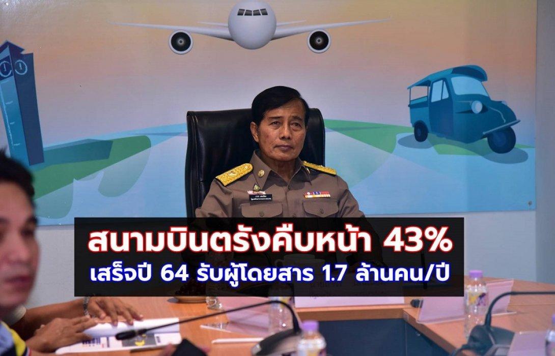 สนามบินตรังคืบหน้า 43% เสร็จปี 64 รับผู้โดยสาร 1.7 ล้านคน/ปี