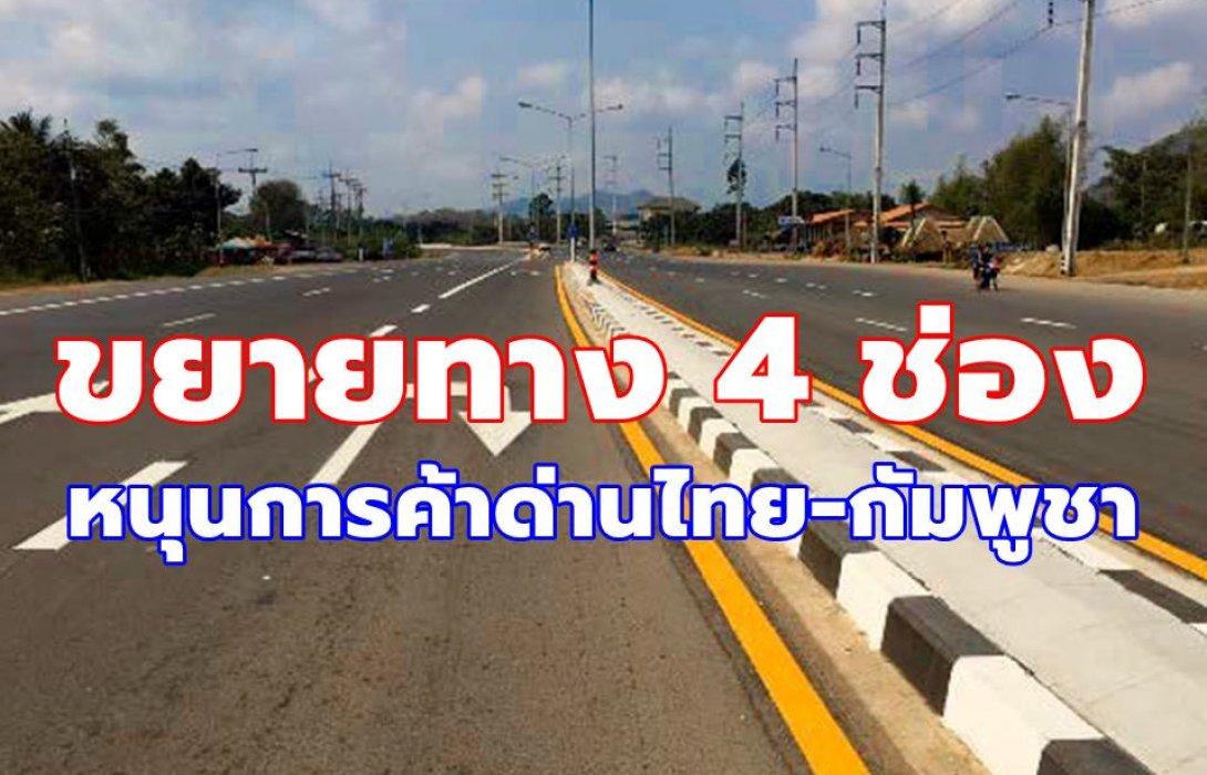 ขยายทาง 4 ช่อง อ.เขาสอยดาว-ด่านชายแดนบ้านแหลม หนุนการค้าด่านไทย-กัมพูชา