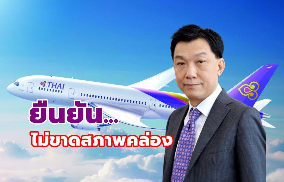 """""""การบินไทย"""" ยืนยันไม่ขาดสภาพคล่อง"""