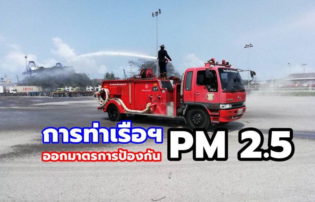 การท่าเรือฯ ออกมาตรการป้องกันและเฝ้าระวังปัญหาฝุ่นพิษ PM 2.5