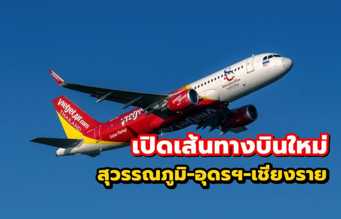 ไทยเวียตเจ็ท เปิดเส้นทางบินใหม่