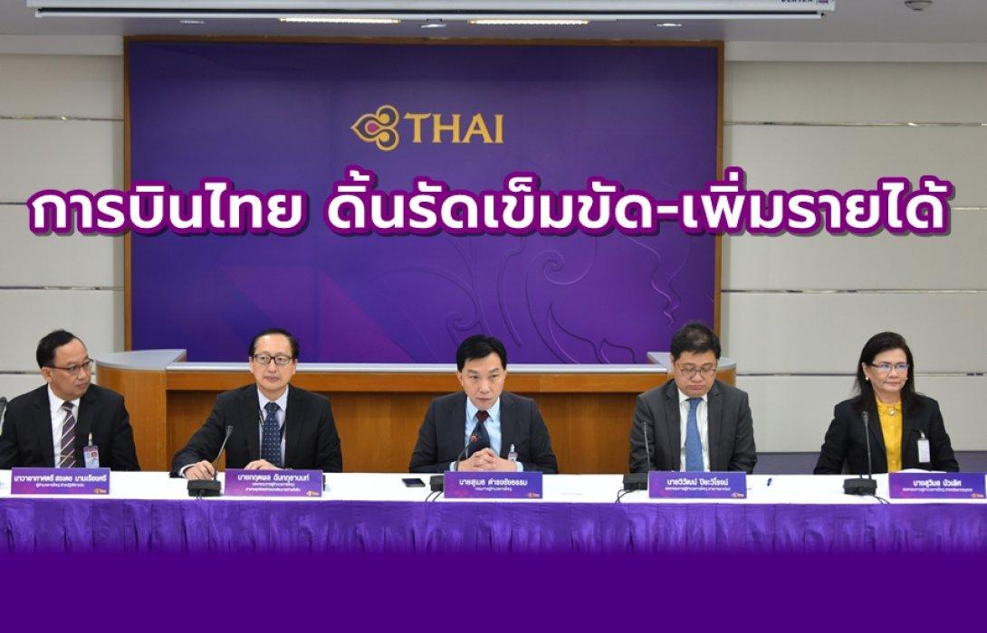 การบินไทย ดิ้นรัดเข็มขัด-เพิ่มรายได้ อ่วม! 9 เดือน ขาดทุน 1.1 หมื่นล้าน