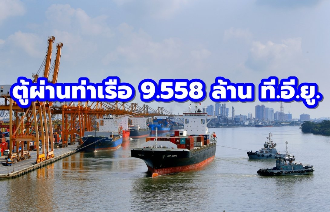 ตู้ผ่านท่าเรือ 9.558 ล้าน ที.อี.ยู. กทท.กวาดรายได้ 1.5 หมื่นล.
