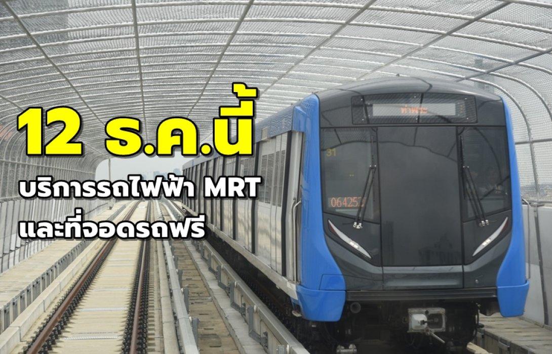 12 ธ.ค.นี้ ให้บริการรถไฟฟ้า MRT และที่จอดรถฟรี
