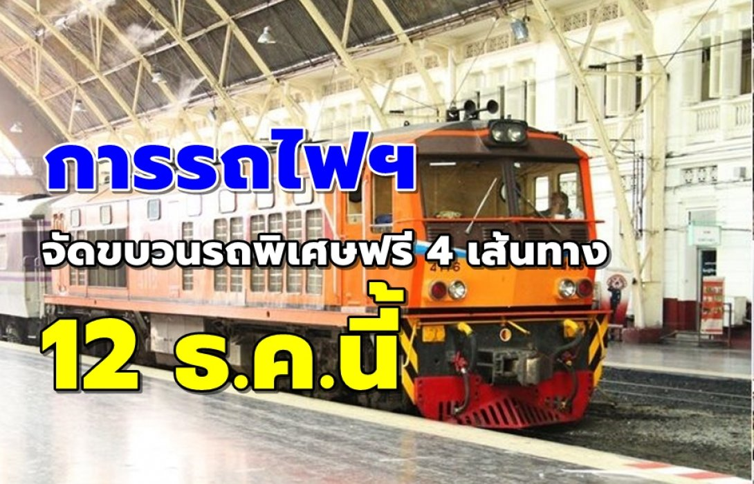 การรถไฟฯ จัดขบวนรถพิเศษฟรี 4 เส้นทาง 12 ธ.ค.นี้
