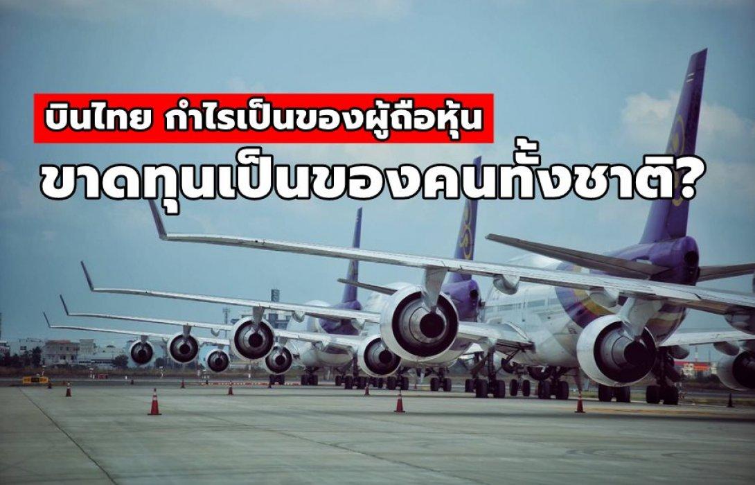 บินไทย กำไรเป็นของผู้ถือหุ้น ขาดทุนเป็นของคนทั้งชาติ?