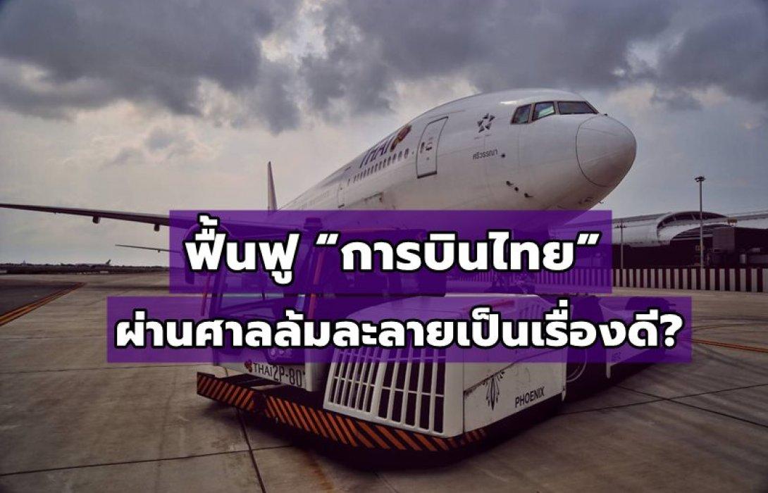 """""""การบินไทย"""" เดินหน้าทำการบินตามปกติ ยันการฟื้นฟูผ่านศาลล้มละลายเป็นเรื่องดี"""