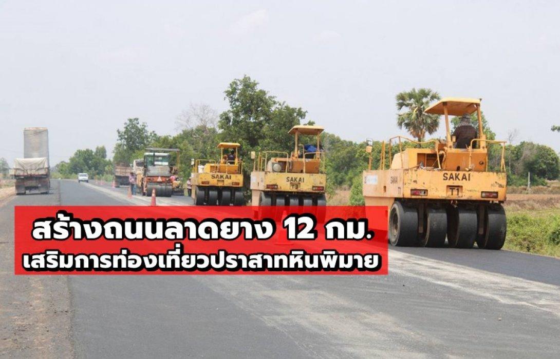 ทช.สร้างถนนลาดยาง 12 กม. เสริมการท่องเที่ยวปราสาทหินพิมาย