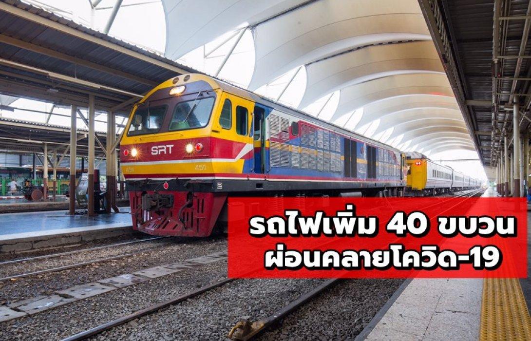 การรถไฟฯ เพิ่มรถไฟทางไกล-นำเที่ยว 40 ขบวน รับผ่อนคลายโควิด-19